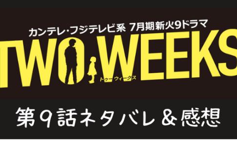 TWO WEEKS9話ネタバレ感想口コミ!