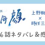 監察医朝顔6話ネタバレ感想口コミ!田川隼嗣(ジュノンボーイ)が月9初レギュラー!