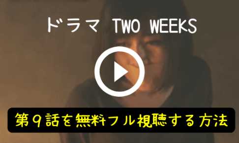 TWO WEEKS9話動画をDailymotion&Pandra/Youtubeで無料視聴!9月10日放送