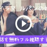 ルパンの娘10話無料動画をフル視聴!深田恭子と瀬戸康史の学生姿が美しい!