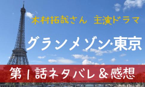 グランメゾン東京1話ネタバレ感想口コミ!木村拓哉が天才フランス料理シェフ役!