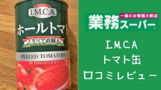 業務スーパートマト缶は低価格でコスパ抜群!大きさも400gでリピート確定!