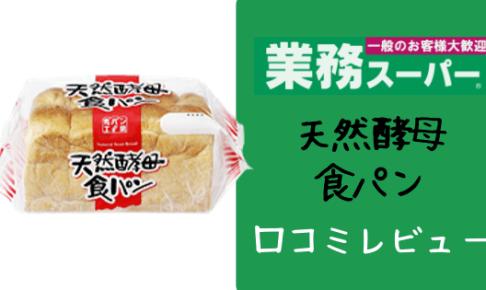 業務スーパー天然酵母食パンは賞味期限が長い!ふわふわの厚切りトーストが198円で!