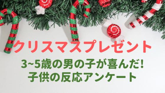 3歳4歳5歳の男の子が喜ぶクリスマスプレゼント15選!(2019年)子供の反応も!