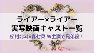 ライアーライアー実写映画キャスト一覧!松村北斗と森七菜がW主演で兄弟役!