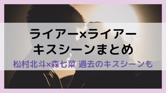 ライアー×ライアーキスシーンまとめ!松村北斗と森七菜の過去作品も調査!