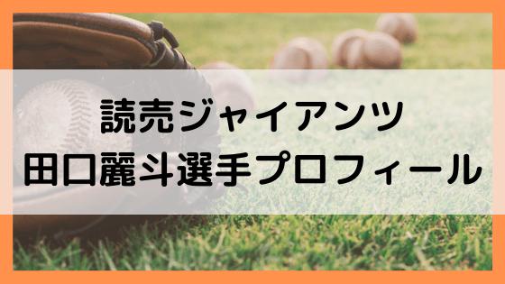 田口麗斗wikiプロフィール!出身地や中学高校、家族やコーチを徹底調査!