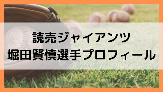 堀田賢慎wikiプロフィール!出身地や中学高校の成績(ドラフト)家族やコーチまとめ!
