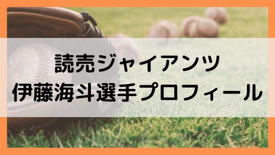伊藤海斗wikiプロフィール!出身地や中学高校、家族やコーチを徹底調査!