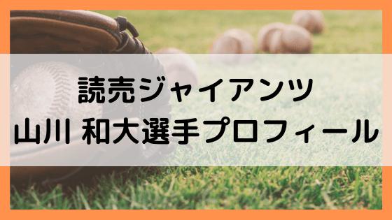 山川 和大wikiプロフィール!出身地や中学高校、家族やコーチを徹底調査!