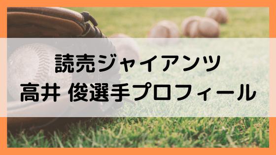 高井俊wikiプロフィール!出身地や中学高校、家族やコーチを徹底調査!