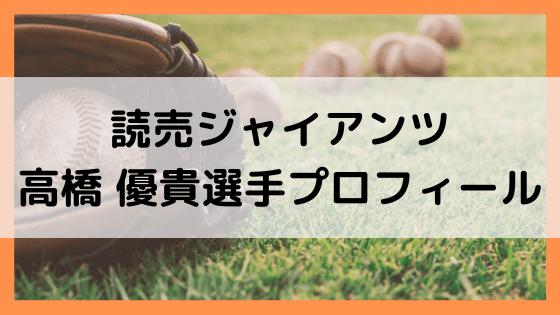 高橋 優貴wikiプロフィール!出身地や中学高校、家族やコーチを徹底調査!