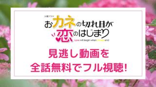 おカネの切れ目が恋のはじまり見逃し配信動画!1話から最終回まで全話無料でフル視聴!