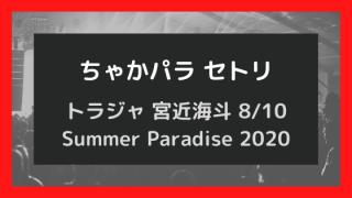ちゃかパラセトリは?トラジャ宮近海斗のサマパラ2020単独ラスト公演レポ!