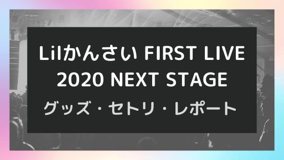 Lilかんさい初単独6公演無事開催!グッズやセトリレポ!(2020 Zepp Namba)