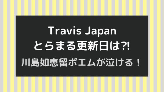 トラジャのとらまる更新日は⁈川島如恵留ブログポエム(のえまる)にファン感涙!