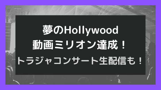 夢のHollywood振り付けダンス動画が初のミリオン達成!トラジャ生配信も!