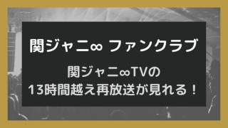 関ジャニ∞TVの再放送過去動画がファンクラブ会員なら見れる!入会するなら今!