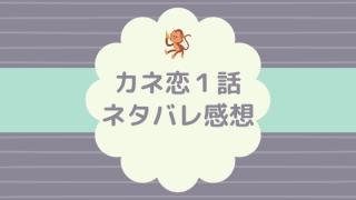 カネ恋1話ネタバレあらすじ感想口コミ!三浦春馬遺作ドラマは見逃し厳禁!