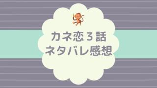 カネ恋3話ネタバレあらすじ感想口コミ!見逃し配信を無料で見る方法も!