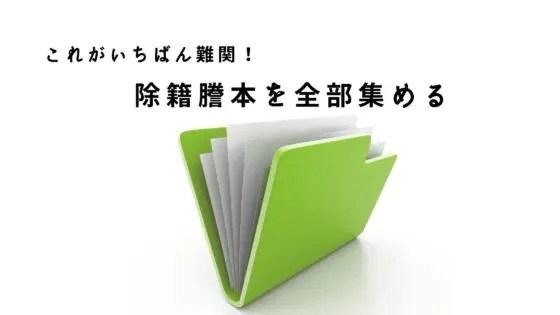除籍謄本を集める