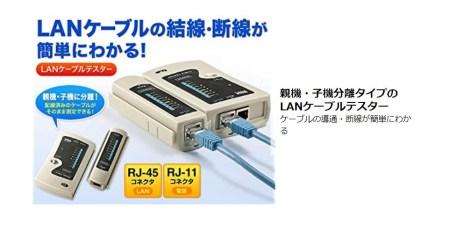 LAN配線 断線テスター