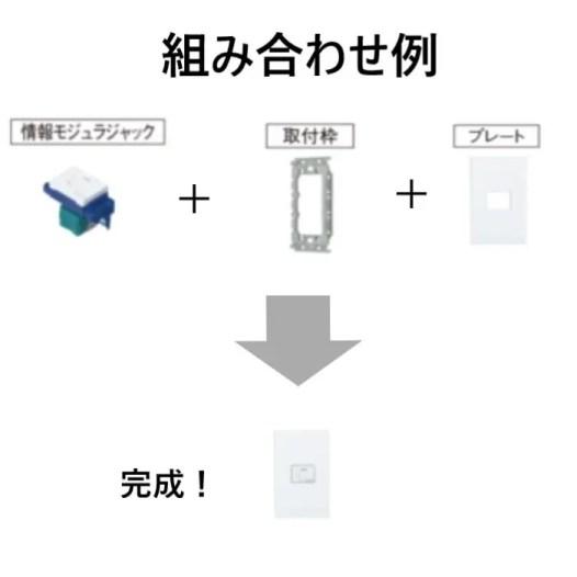 壁コンセント付属品の組み合わせ例