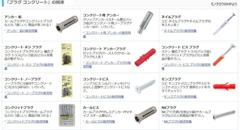 コンクリートプラグ関連商品