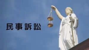 民事訴訟の記事