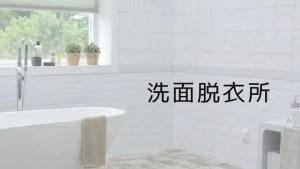 洗面脱衣所の記事