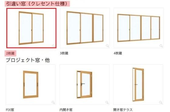内窓の種類