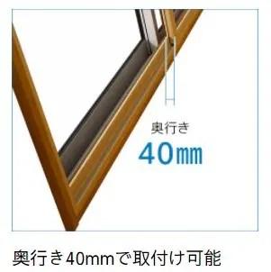 窓枠40mm