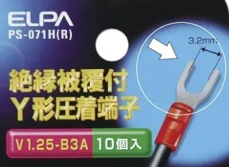 ELPA 絶縁被覆付Y型圧着端子 V1.25-B3A
