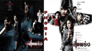 Fóbia2