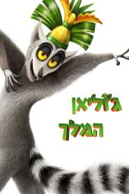 All Hail King Julien Season 2