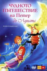 Peter in Magicland (1990)