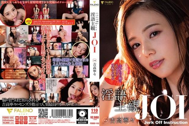 FSDSS-152 Dirty Talk Subjective JOI Yoshitaka Nene Dominated By Senzuri From Above