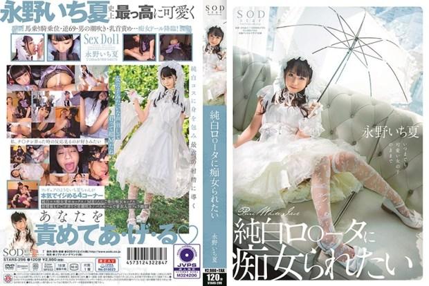 STARS-296 I Want To Be A Slut By A Pure White Rotor Ichika Nagano