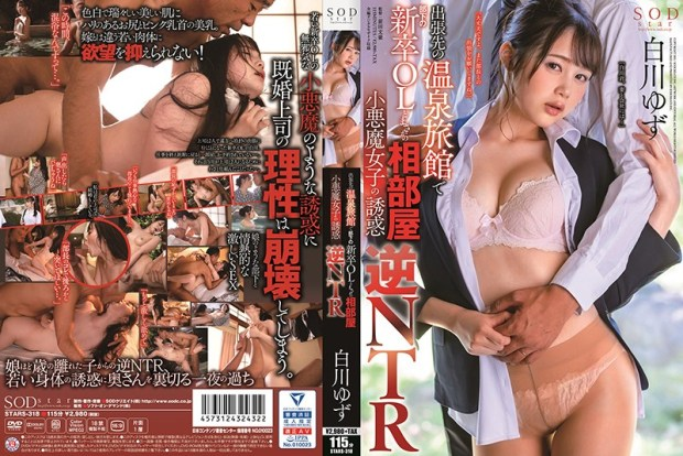 STARS-318 A New Graduate OL Of A Subordinate At A Hot Spring Inn On A Business Trip And A Rainy Day Shared Room The Temptation Of A Small Devil Girl Reverse NTR Yuzu Shirakawa