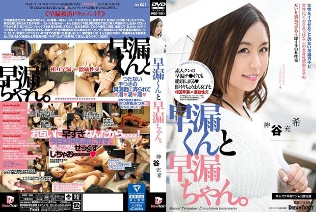 PED-001 Premature Ejaculation And Premature Ejaculation. Miki Kamiya