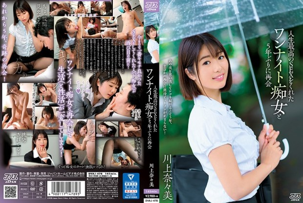 DVAJ-478 Reunited With A One-night Slut Who Gave Me The Best SEX In My Life For The First Time In 5 Years Nanami Kawakami