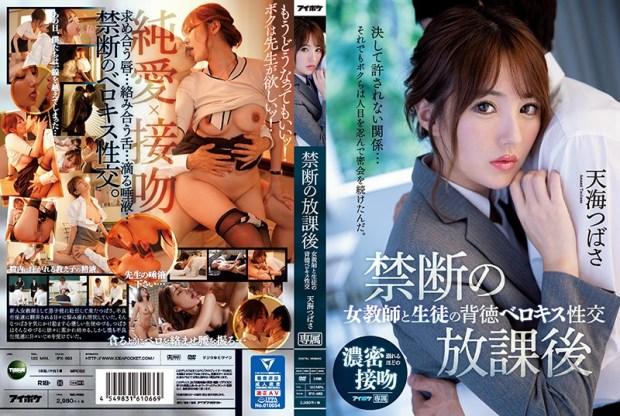 IPX-583 Forbidden After School Female Teacher And Student Immoral Belokiss Sexual Intercourse Amami Tsubasa