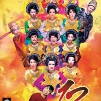[Kịch] 12 Bà Mụ (2013)