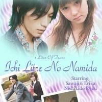 1 litre no namida (2005)