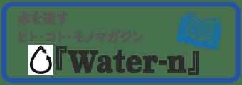 水を還す ヒト・コト・モノマガジン Water-n