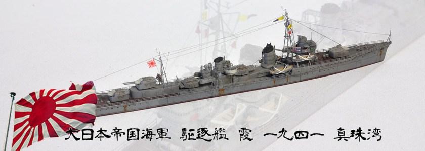 IJN Asashio Class DD Kasumi