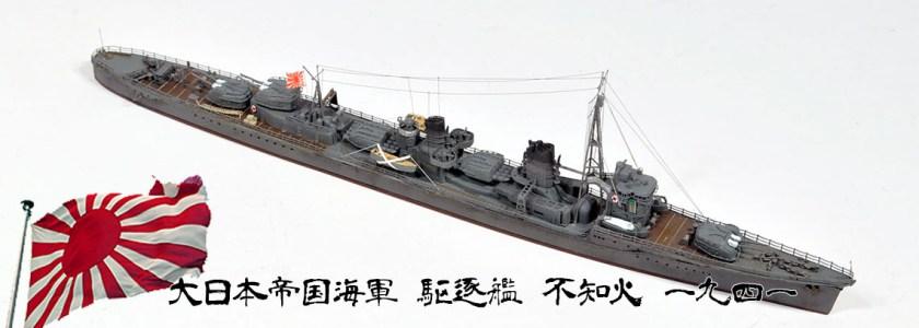 IJN Kagerou Class DD Shiranui