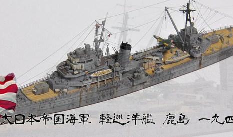IJN Katori Class CL Kashima