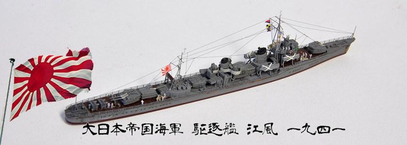 IJN Shiratsuyu Class DD Kawakaze
