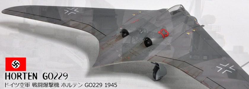 1/72 ホルテン Go229 1945